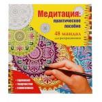Медитация: практическое пособие. 48 мандал для раскрашивания