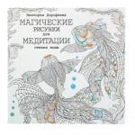 Магические рисунки для медитации. Стихия воды. Автор: Дорофеева В.А.