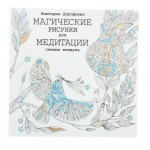 Магические рисунки для медитации. Стихия воздуха. Автор: Дорофеева В.А.